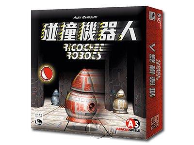 碰撞機器人_(中文版)
