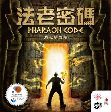 法老密碼_(中文版)