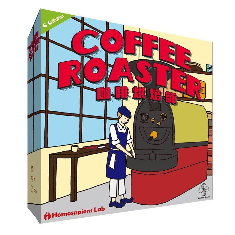咖啡烘焙師_(中文版)