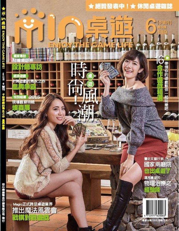 IN桌遊雜誌第6期