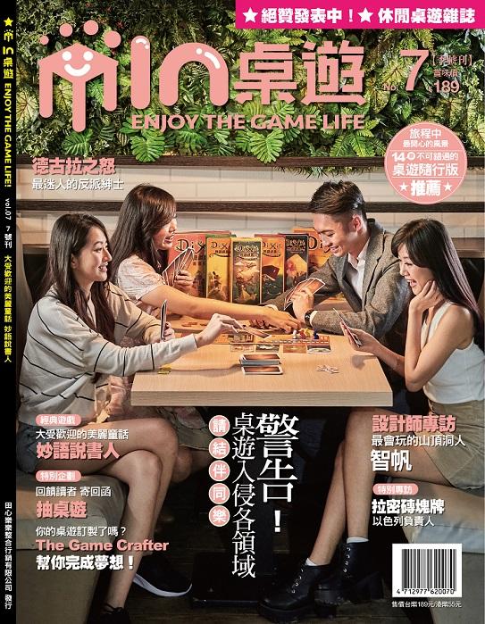 IN桌遊雜誌第7期