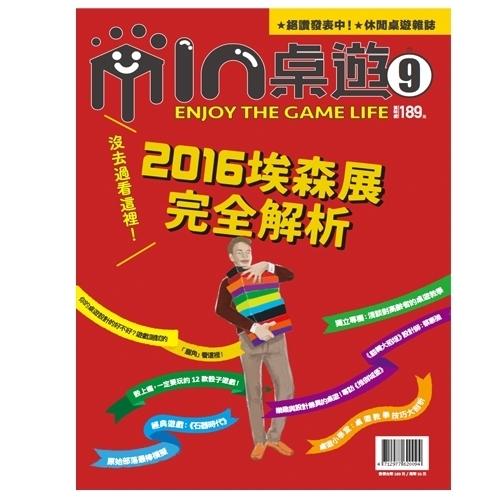 IN桌遊雜誌第9期