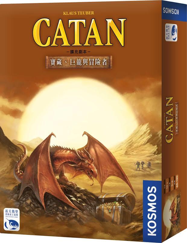 卡坦島:寶藏、巨龍與冒險者擴充_(中文版)