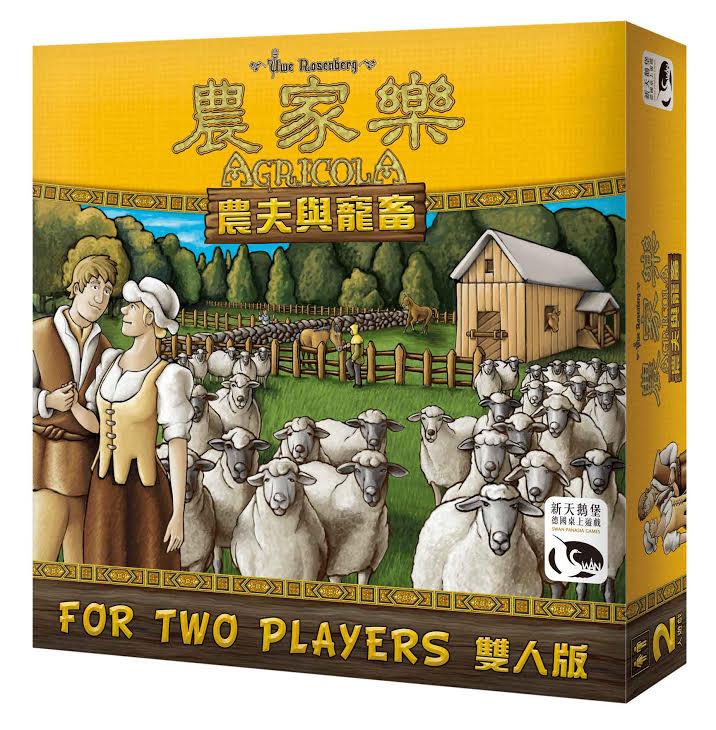 農家樂:農夫與寵畜_(二人遊戲中文版)
