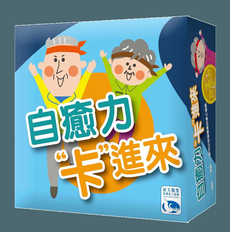 自癒力「卡」進來_(中文版)