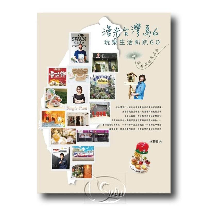 漫步台灣島6:玩樂生活趴趴GO_(書籍)