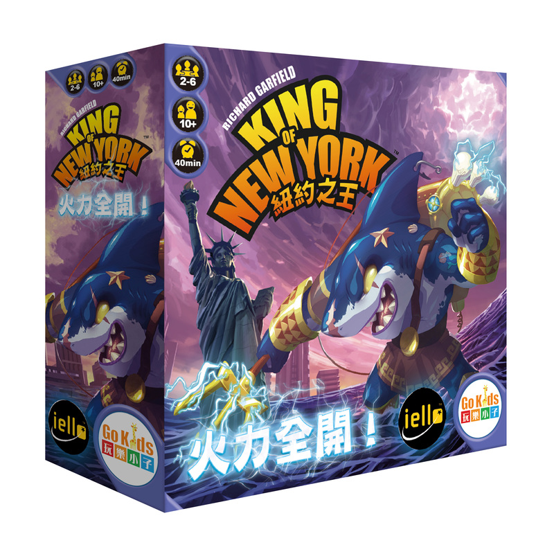 紐約之王:火力全開擴充_(中文版)