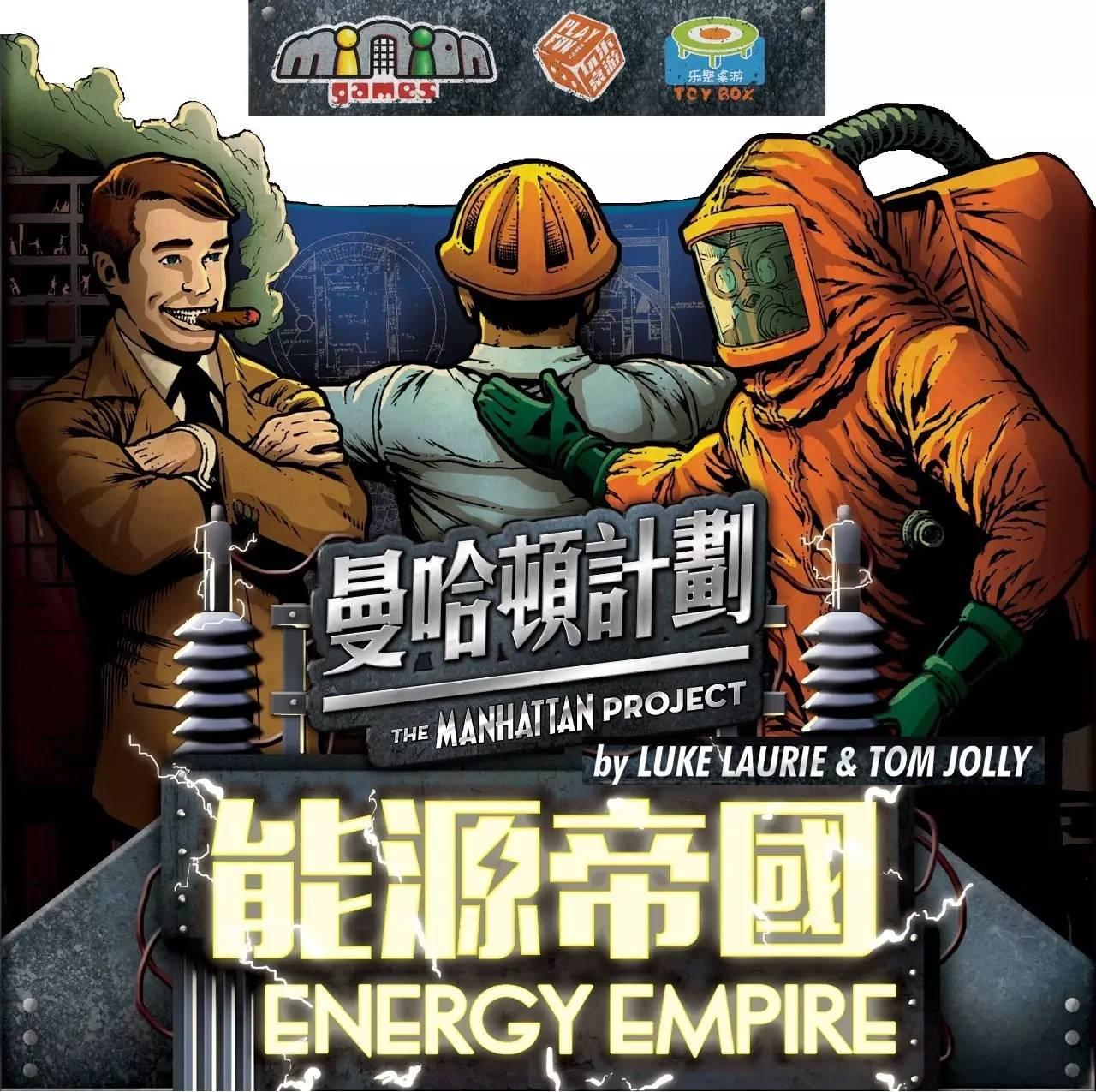 曼哈頓計劃:能源帝國_(中文版)