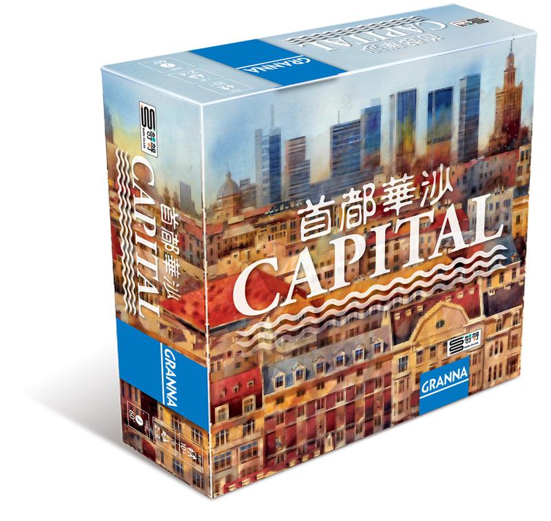 首都華沙_(中文版)