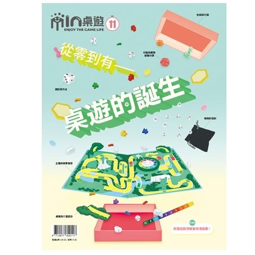 IN桌遊雜誌第11期