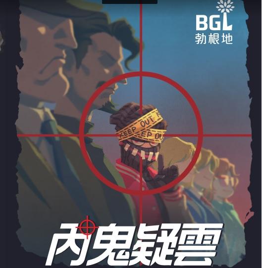 內鬼疑雲2(可獨立玩也可以與1代一起玩)_中文版