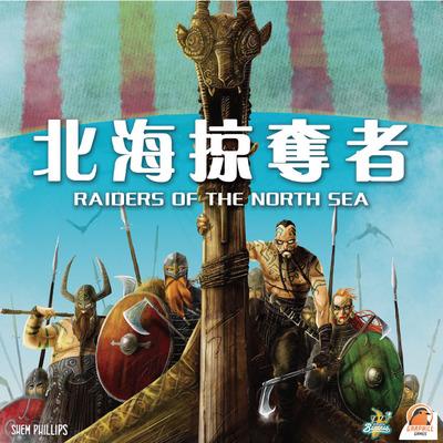 北海掠奪者_(中文版)