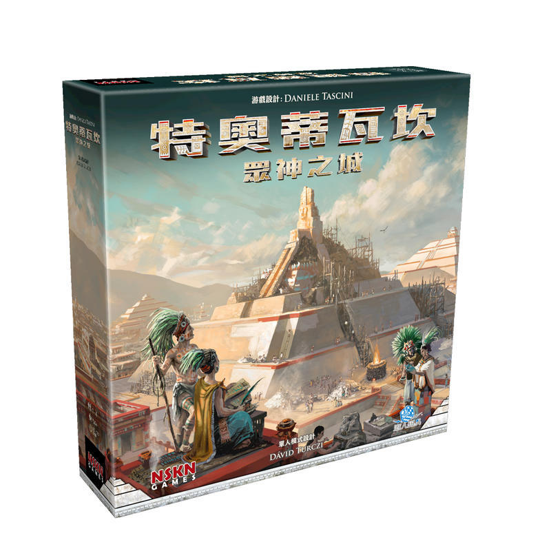 特奧帝瓦坎:眾神之城_(中文版)