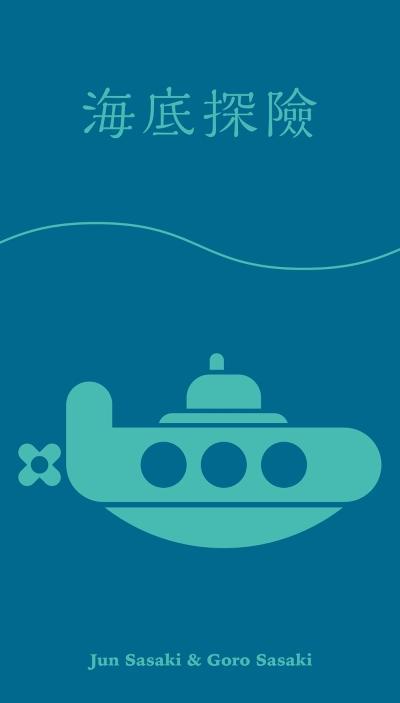 海底探險_(中文版)