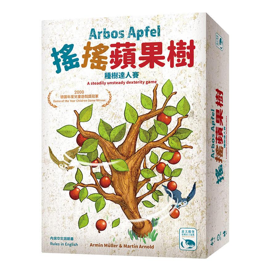 搖搖蘋果樹_(中文版)