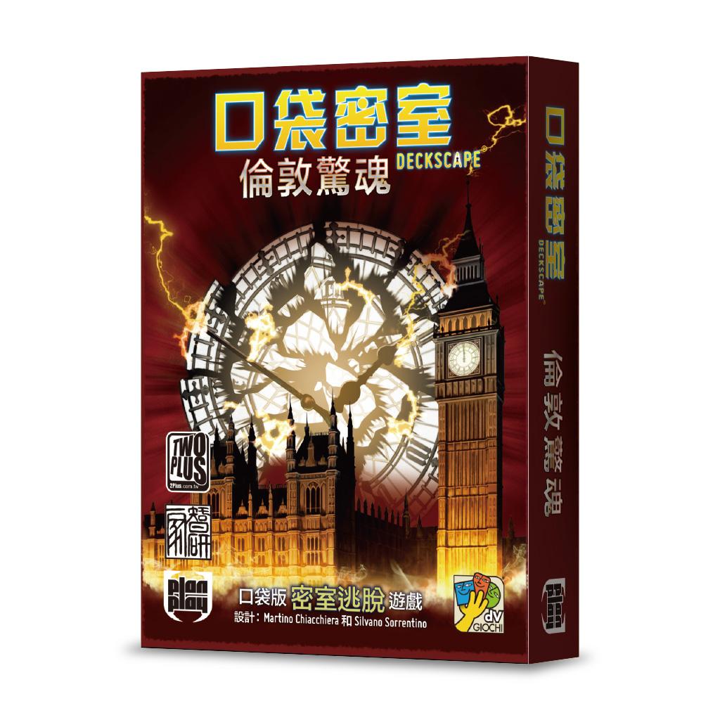 口袋密室 - 倫敦驚魂_(中文版)