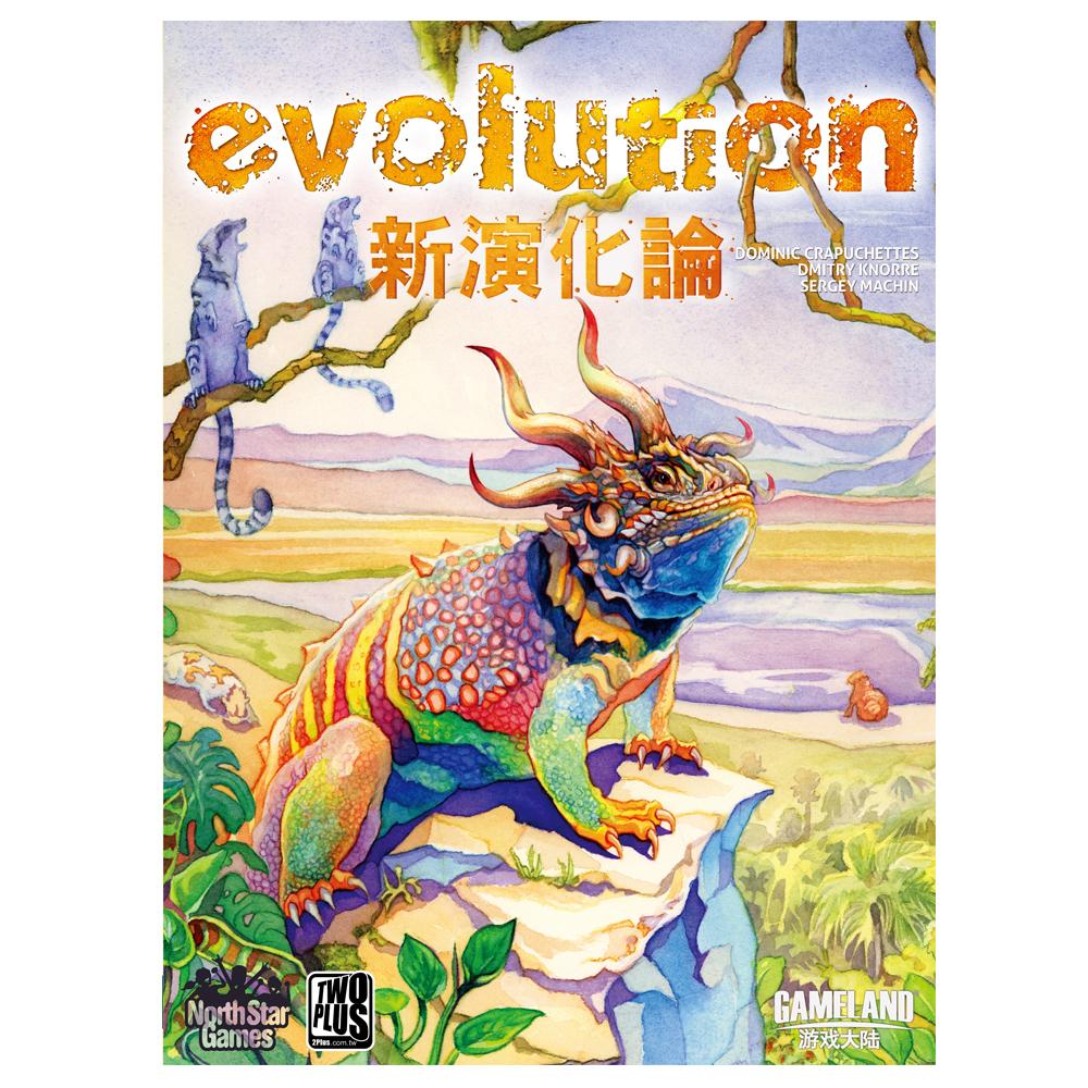 新演化論_(中文版)