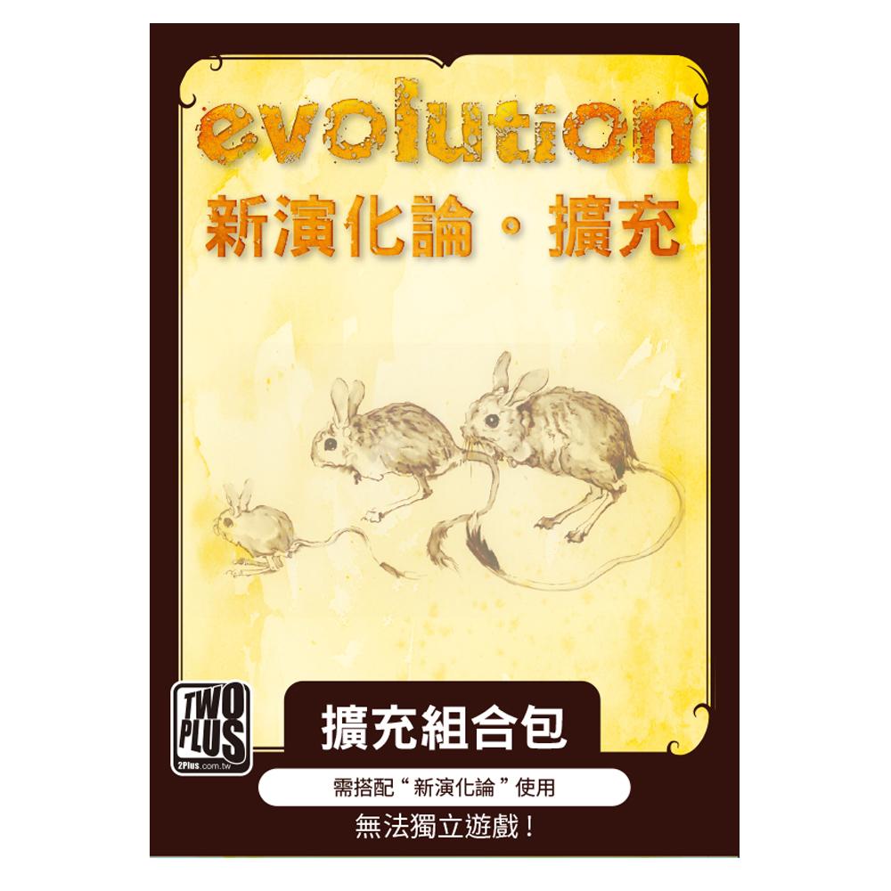 新演化論擴充_(中文版,需要基本版才能玩)