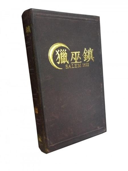 獵巫鎮_(中文版)