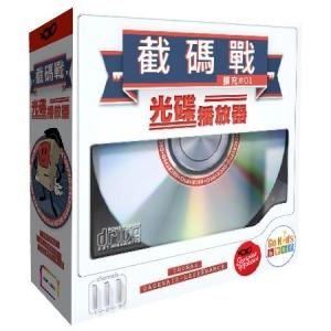 截碼戰:光碟播放器_(中文版擴充_必須有基本版才能玩)