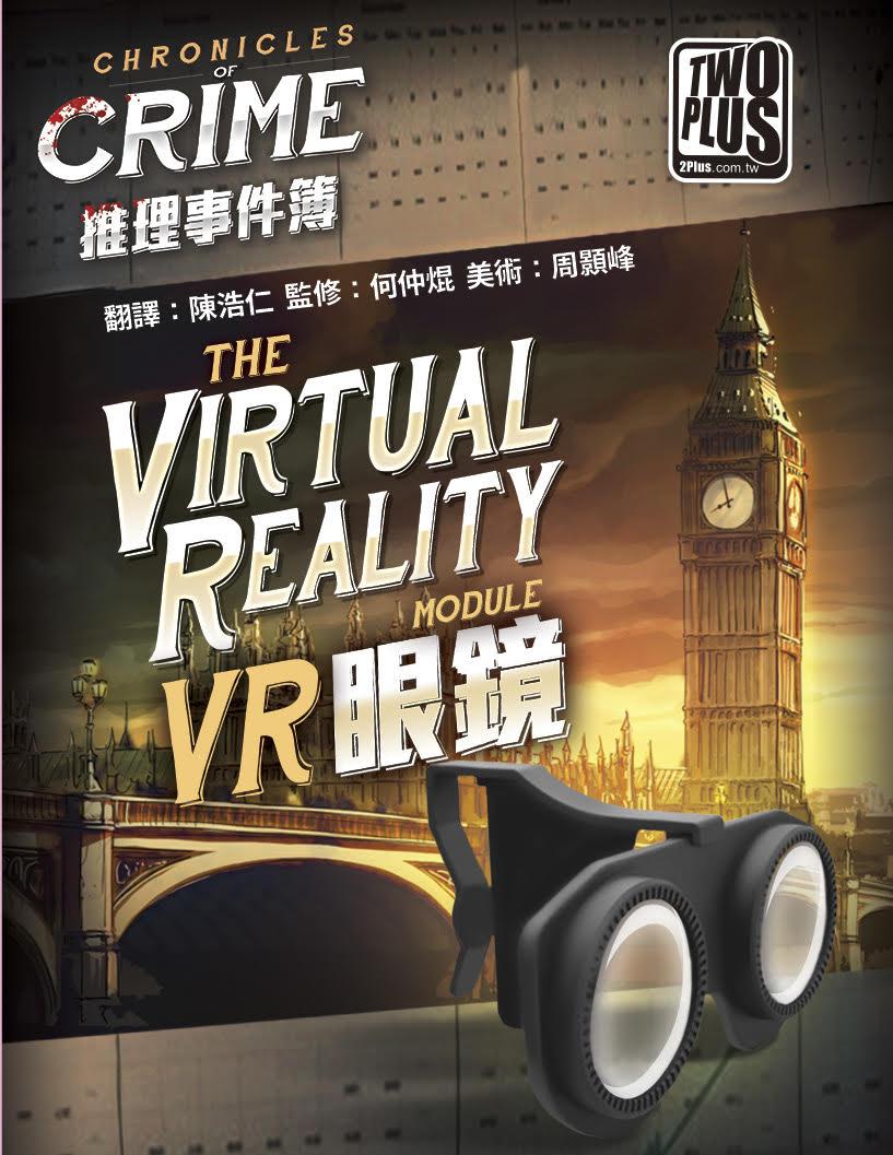 推理事件簿:VR眼鏡(附劇本)