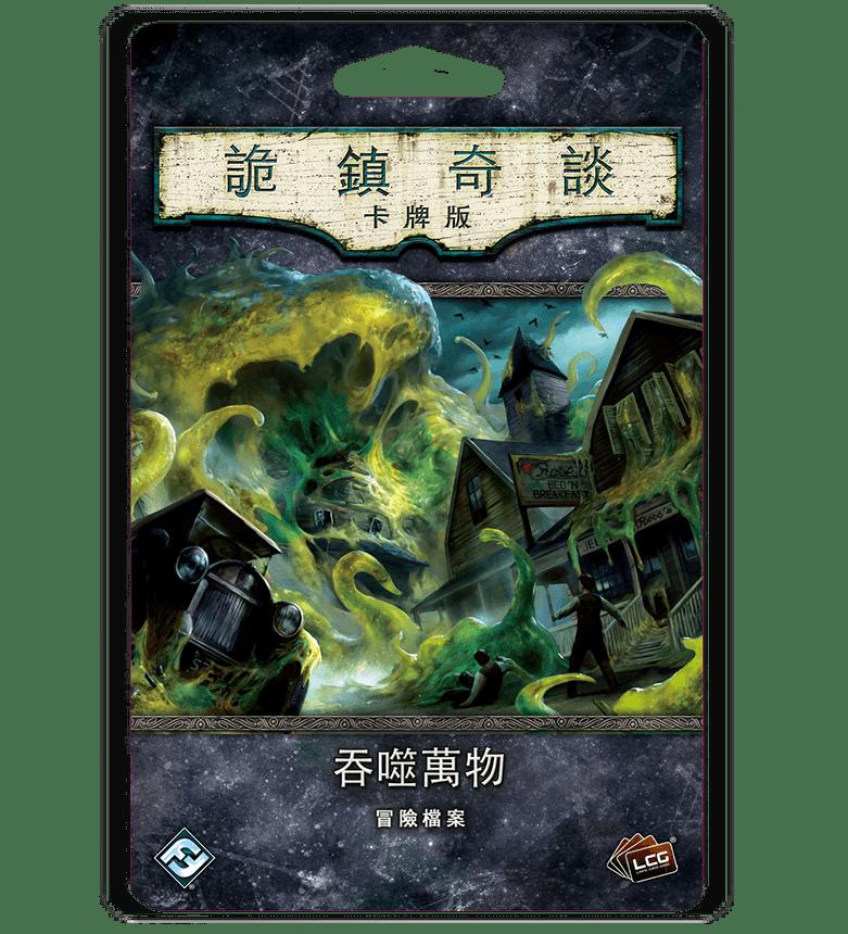 詭鎮奇談卡牌版45:吞噬萬物 中文版