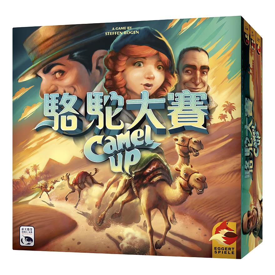 駱駝大賽2020版_(中文版)