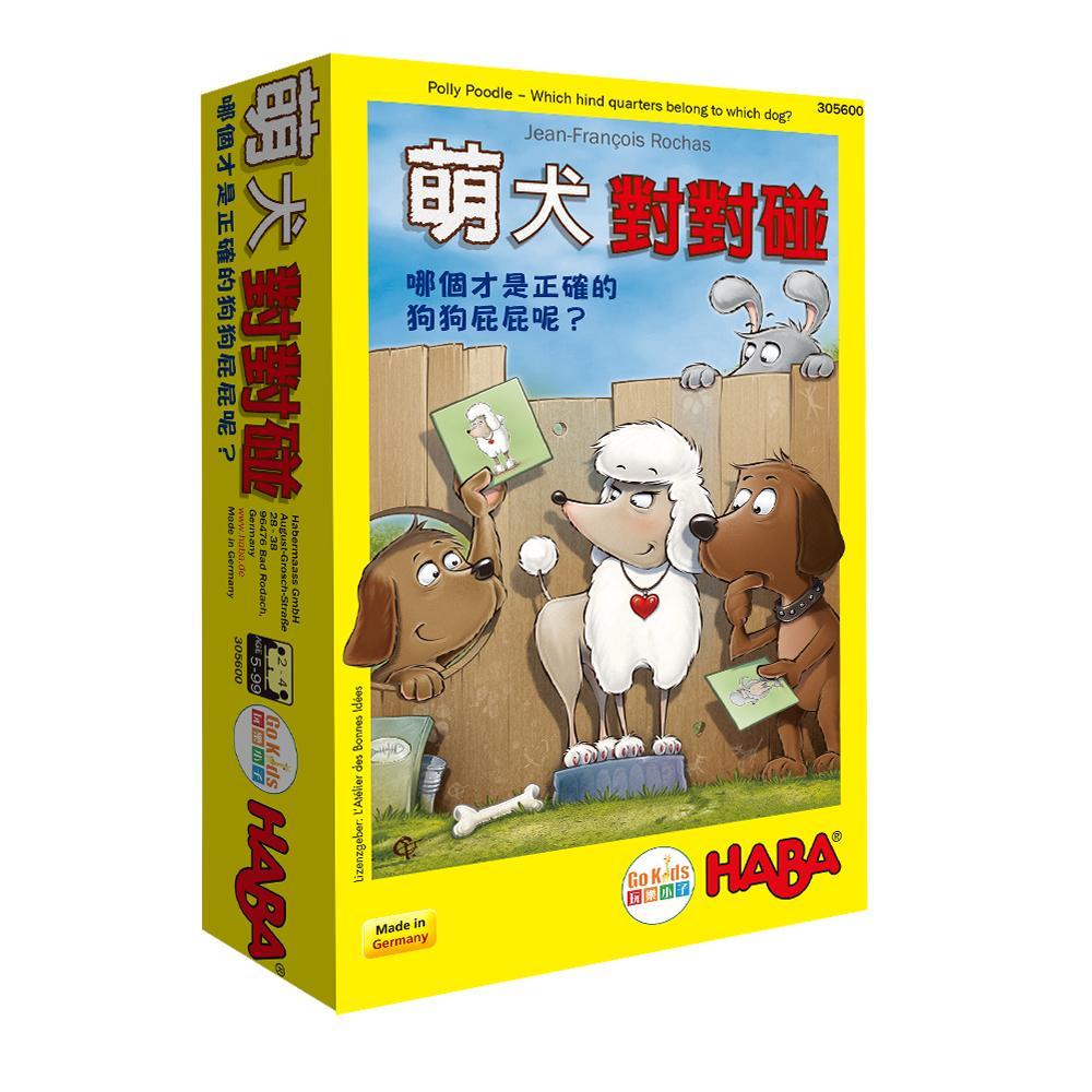 萌犬對對碰 (中文版)