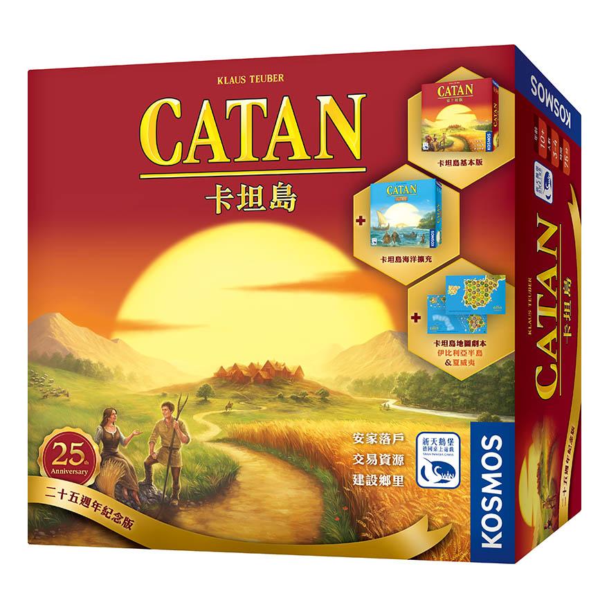 卡坦島25週年紀念版_(中文版)