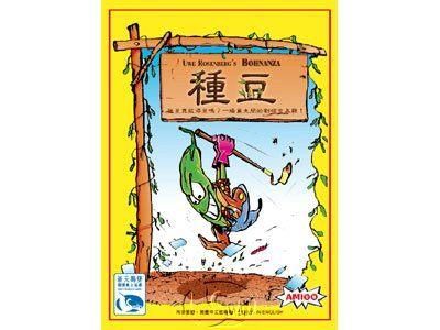 種豆_(中文版)