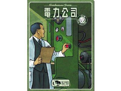 電力公司_(中文版)