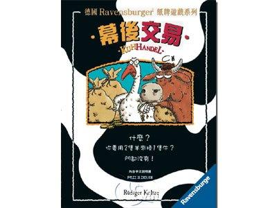 幕後交易(動物拍賣大會)_(中文版)